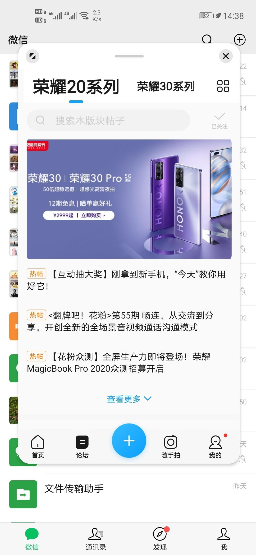 Screenshot_20200514_143802_com.huawei.fans.jpg