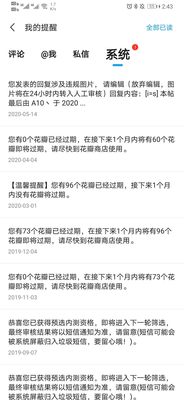 Screenshot_20200514_144307_com.huawei.fans.jpg