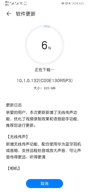 Screenshot_20200514_150243_com.huawei.android.hwouc.jpg