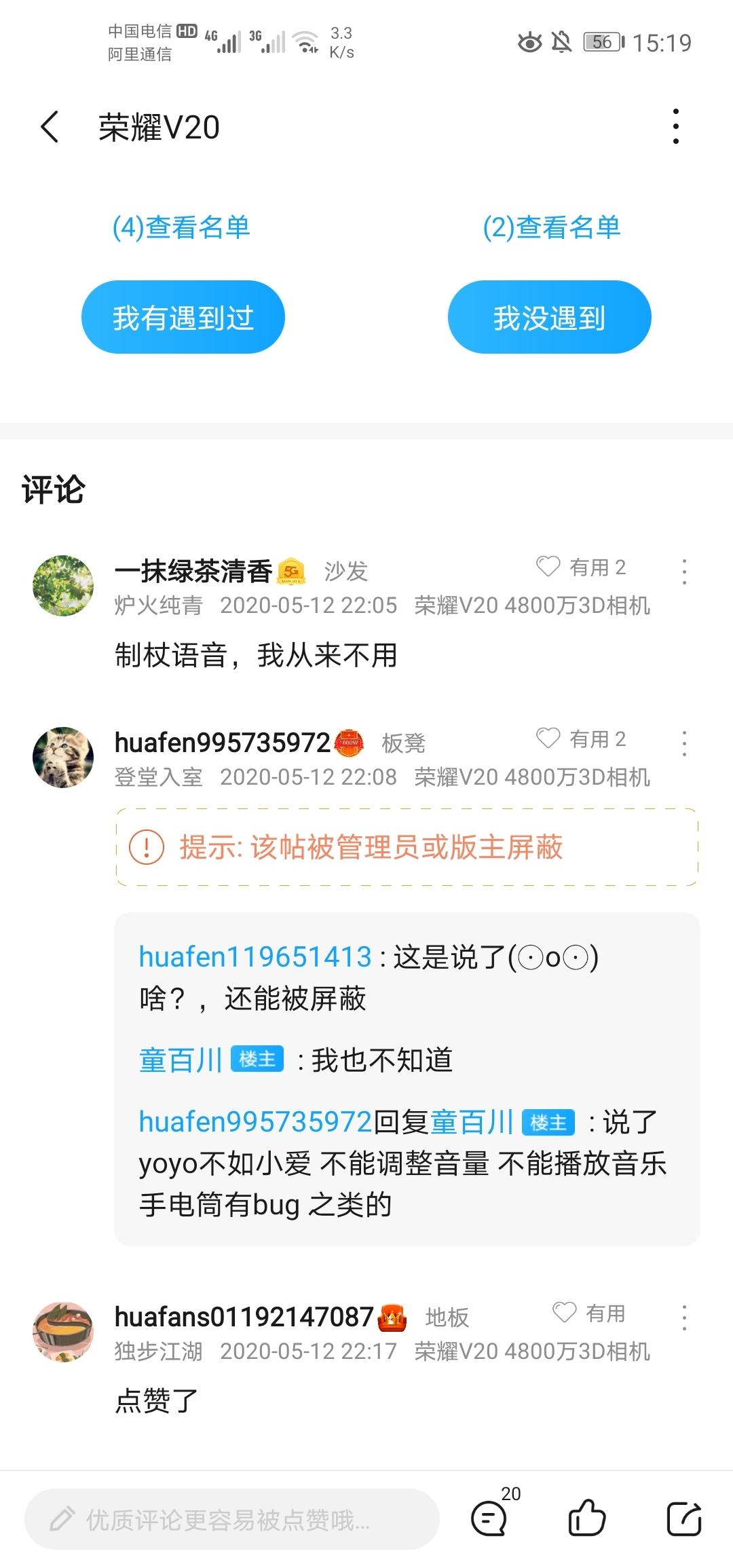 Screenshot_20200514_151920_com.huawei.fans.jpg