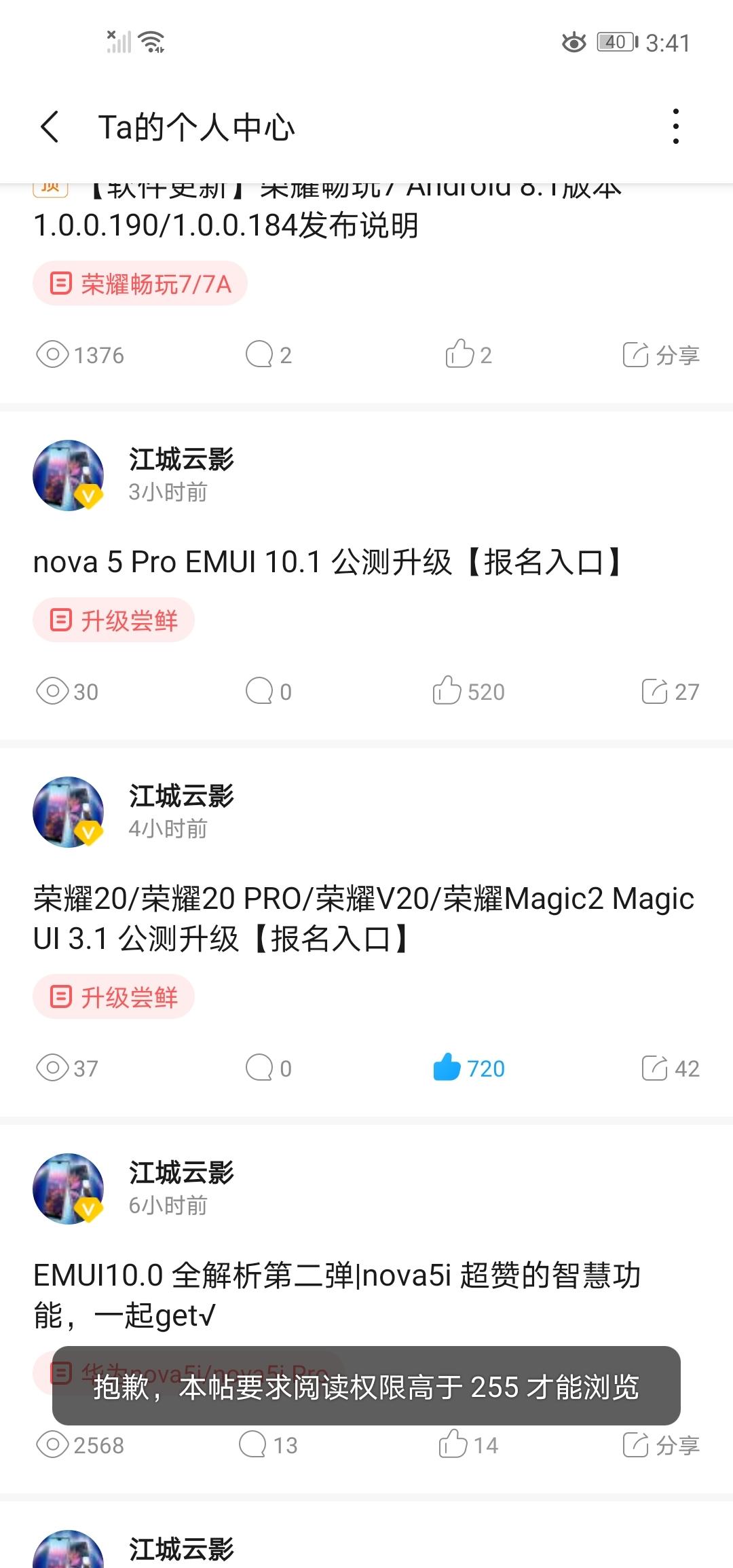 Screenshot_20200514_154103_com.huawei.fans.jpg