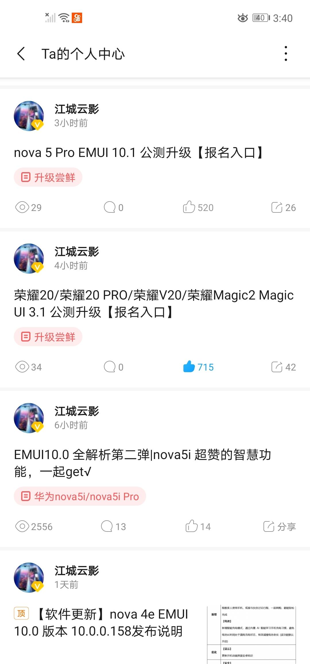Screenshot_20200514_154042_com.huawei.fans.jpg
