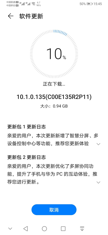 Screenshot_20200514_154543_com.huawei.android.hwouc.jpg