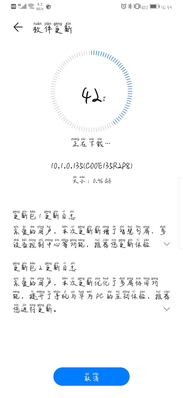 Screenshot_20200514_154907_com.huawei.android.hwouc.jpg