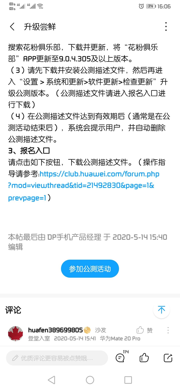 Screenshot_20200514_160606_com.huawei.fans.jpg