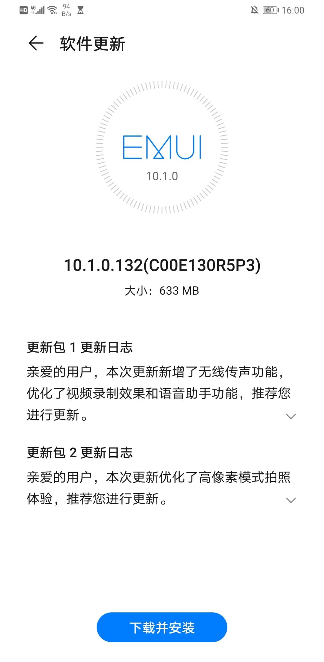 Screenshot_20200514_160004_com.huawei.android.hwouc.jpg