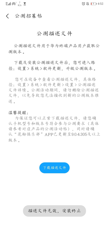 Screenshot_20200514_165229_com.huawei.fans.jpg