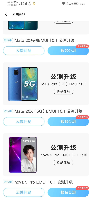 Screenshot_20200514_163609_com.huawei.fans.jpg