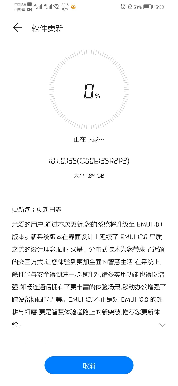 Screenshot_20200514_163953_com.huawei.android.hwouc.jpg