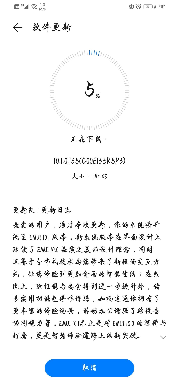 Screenshot_20200514_160935_com.huawei.android.hwouc.jpg