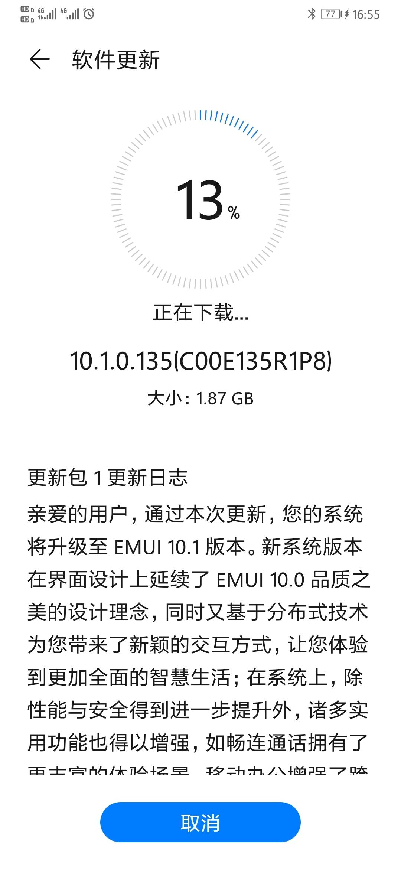 Screenshot_20200514_165559_com.huawei.android.hwouc.jpg