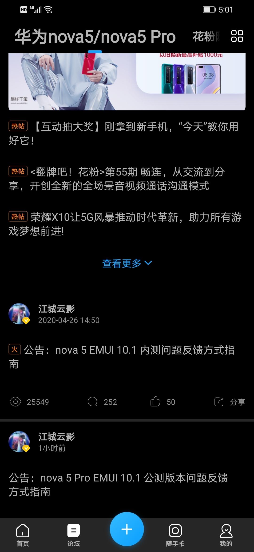 Screenshot_20200514_170153_com.huawei.fans.jpg