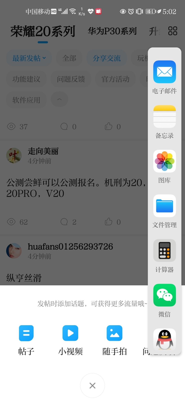 Screenshot_20200514_170243_com.huawei.fans.jpg
