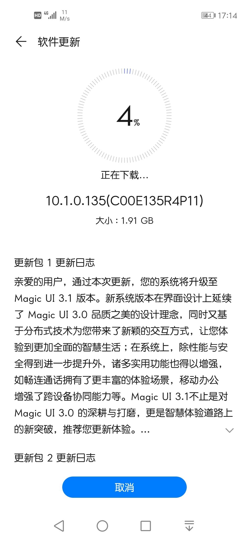 Screenshot_20200514_171448_com.huawei.android.hwouc.jpg