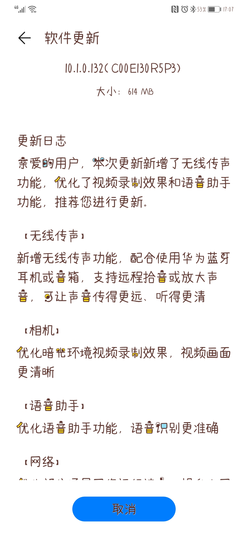 Screenshot_20200514_170710_com.huawei.android.hwouc.jpg