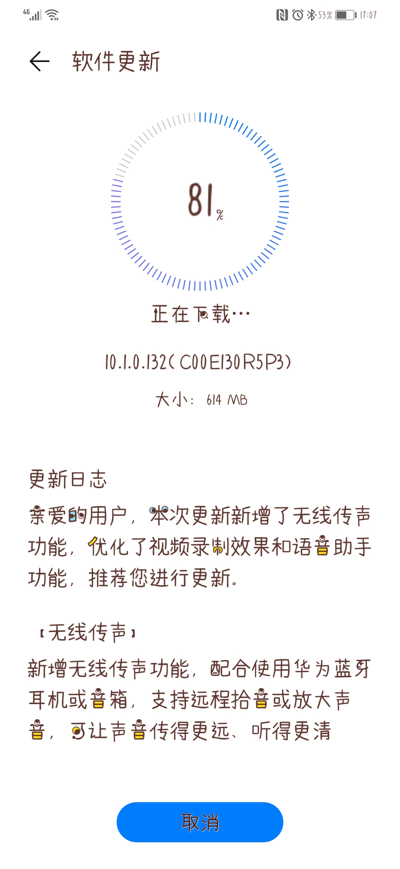 Screenshot_20200514_170715_com.huawei.android.hwouc.jpg
