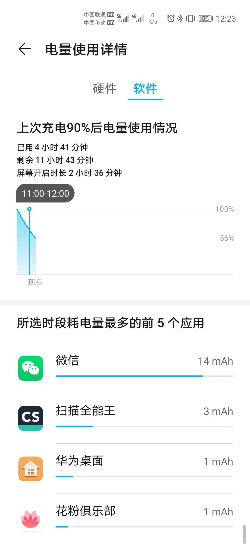 Screenshot_20200514_122301_com.huawei.systemmanager.jpg