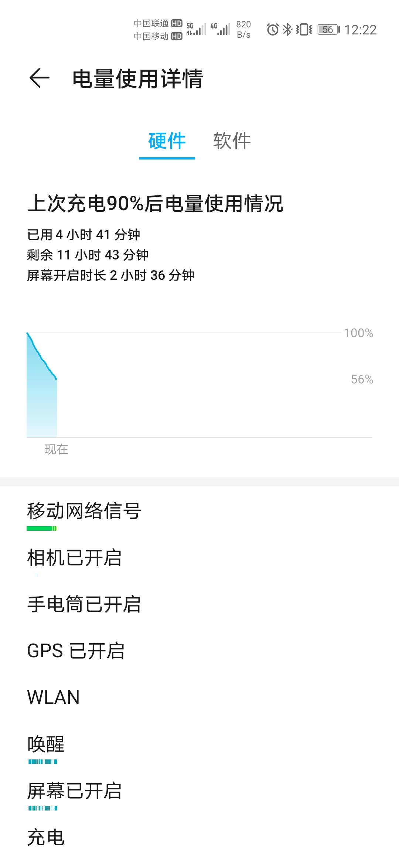 Screenshot_20200514_122227_com.huawei.systemmanager.jpg