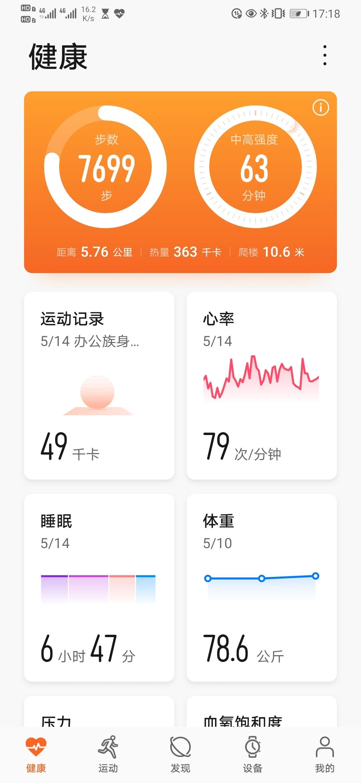 Screenshot_20200514_171813_com.huawei.health.jpg