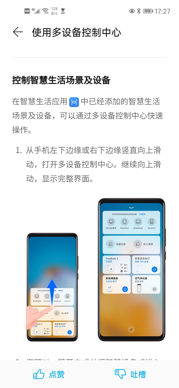 Screenshot_20200514_172757_com.huawei.android.tips.jpg