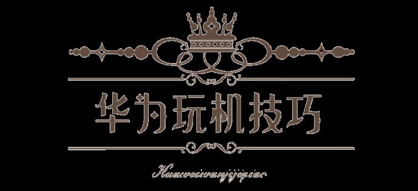 华为玩机技巧.png