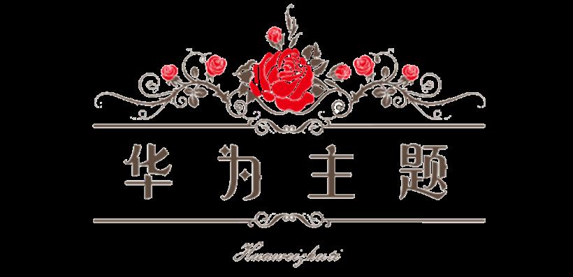 华为主题.png