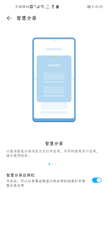 Screenshot_20200514_182522_com.huawei.hwdockbar.jpg