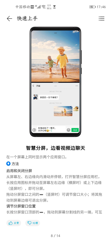 Screenshot_20200514_174637_com.huawei.android.tips.jpg
