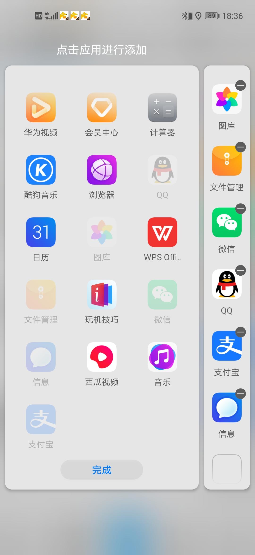 Screenshot_20200514_183645_com.huawei.fans.jpg