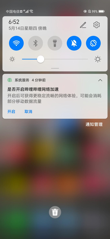 Screenshot_20200514_185230_com.huawei.android.launcher.jpg