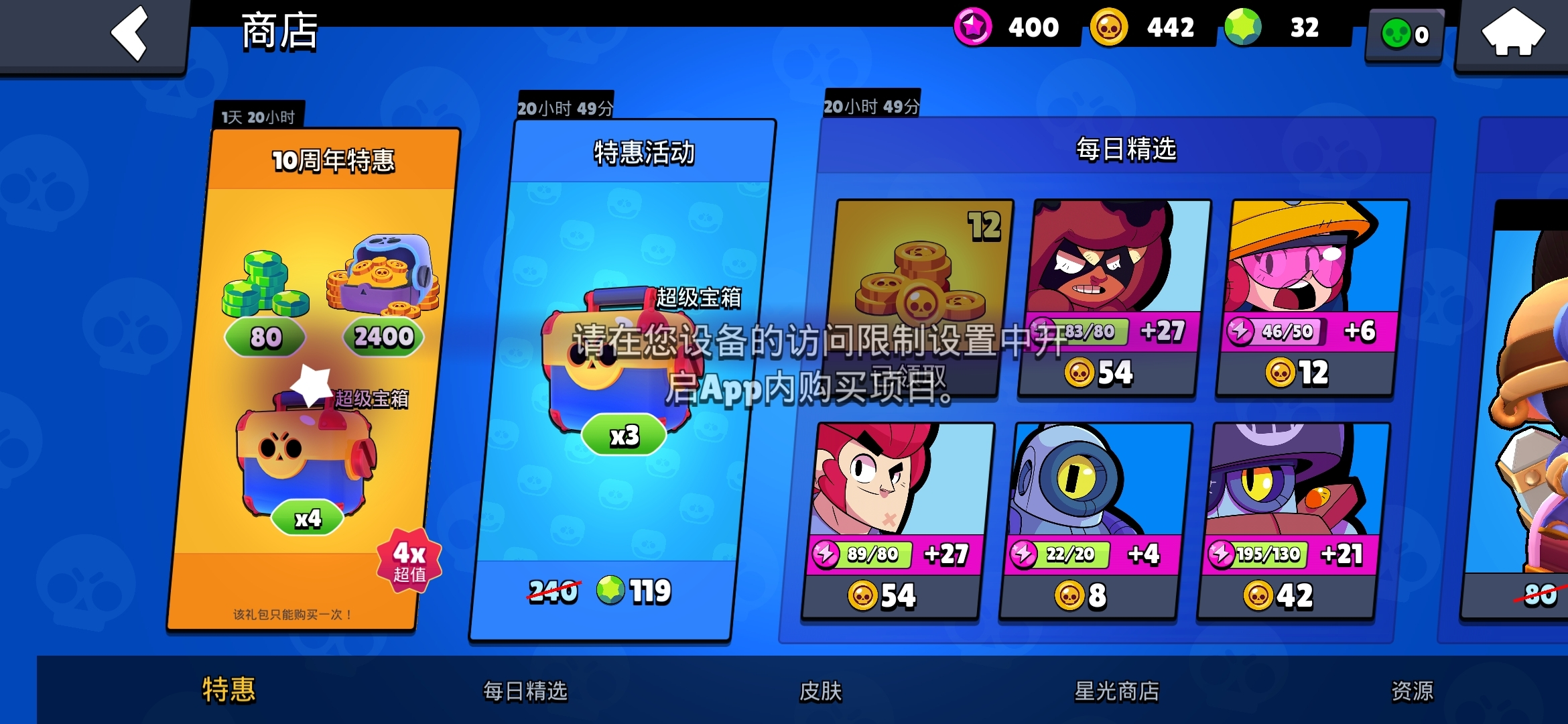 Screenshot_20200514_191057_com.supercell.brawlstars.jpg