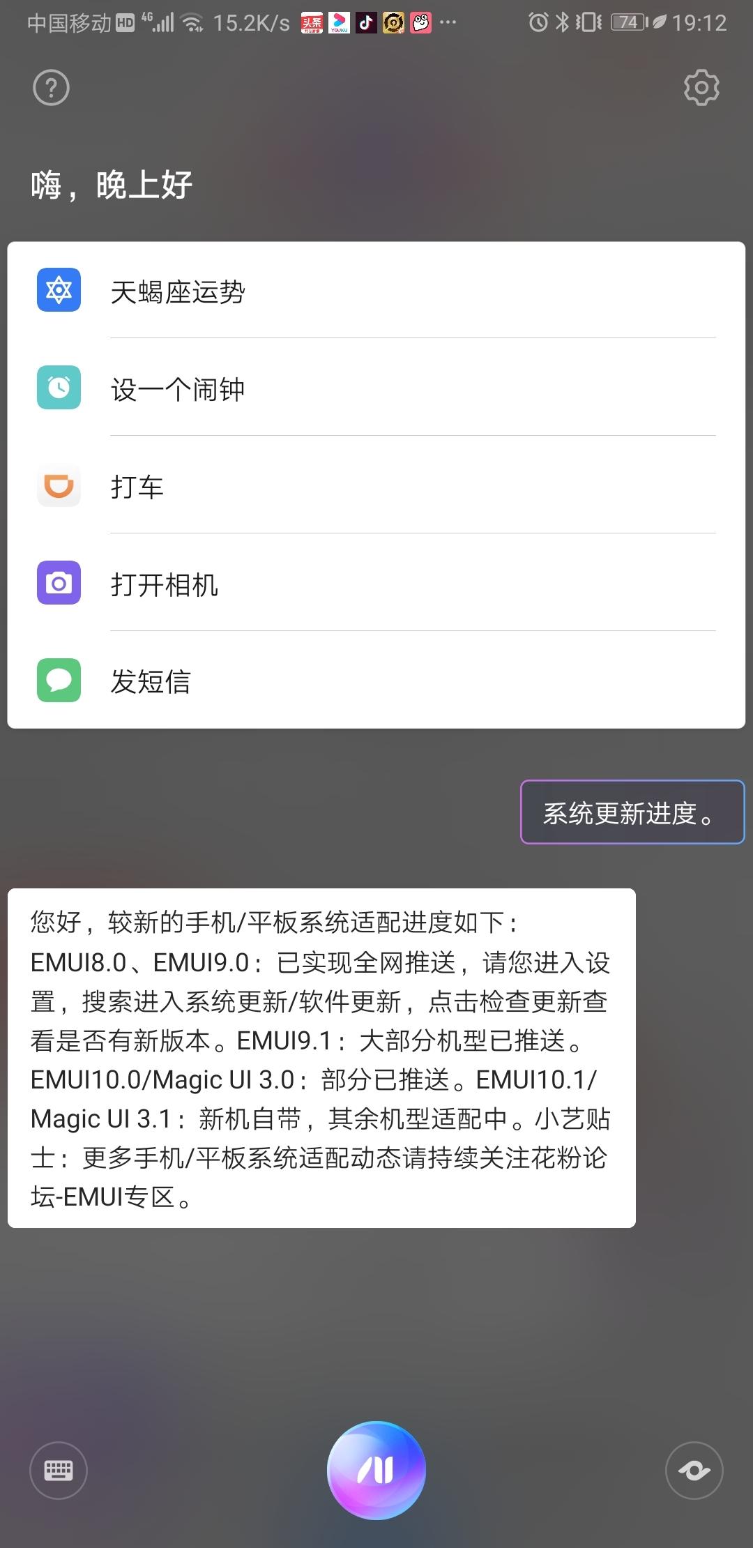 Screenshot_20200514_191214_com.huawei.vassistant.jpg