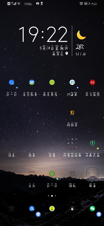 Screenshot_20200514_192253_com.huawei.android.launcher.jpg