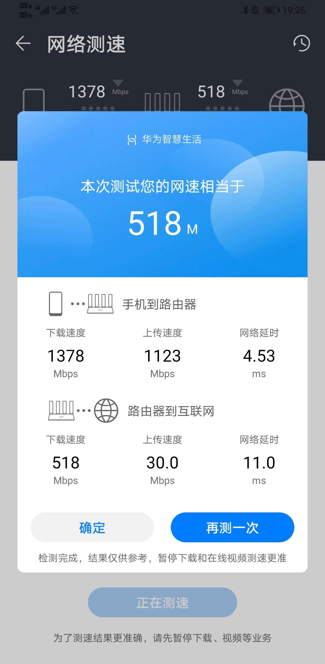 Screenshot_20200514_192619_com.huawei.smarthome.jpg