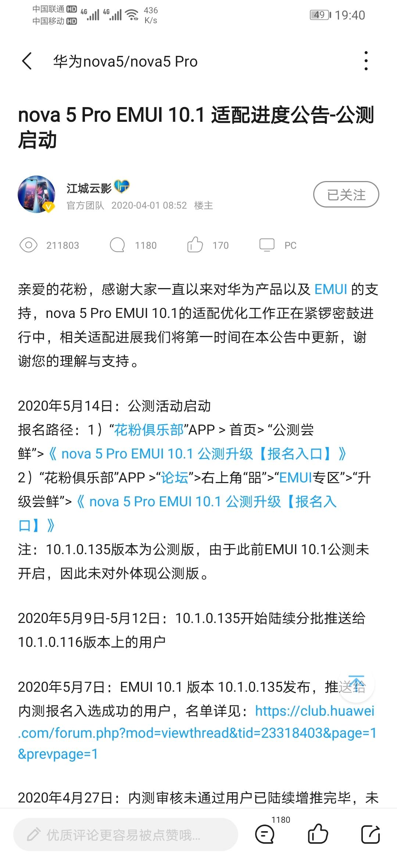 Screenshot_20200514_194006_com.huawei.fans.jpg