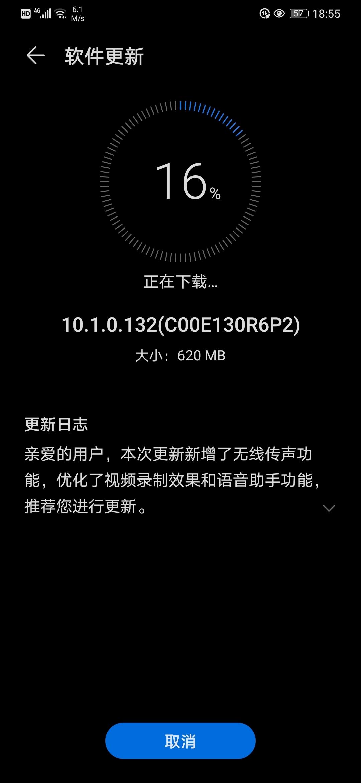 Screenshot_20200514_185500_com.huawei.android.hwouc.jpg