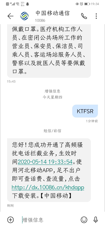 Screenshot_20200514_193429_com.android.mms.jpg