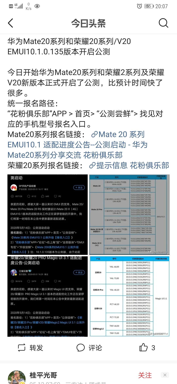 Screenshot_20200514_200707_com.ss.android.article.news.jpg