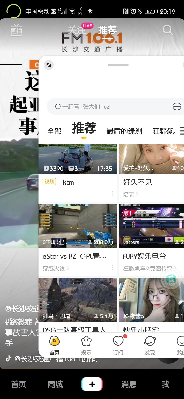 Screenshot_20200514_201909_com.duowan.kiwi.jpg