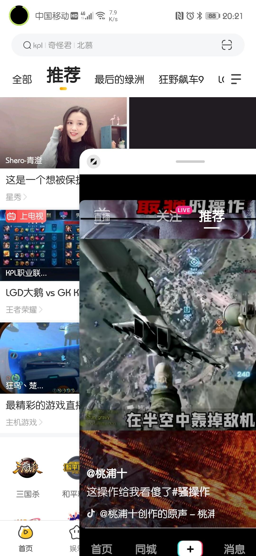 Screenshot_20200514_202200_com.ss.android.ugc.aweme.jpg