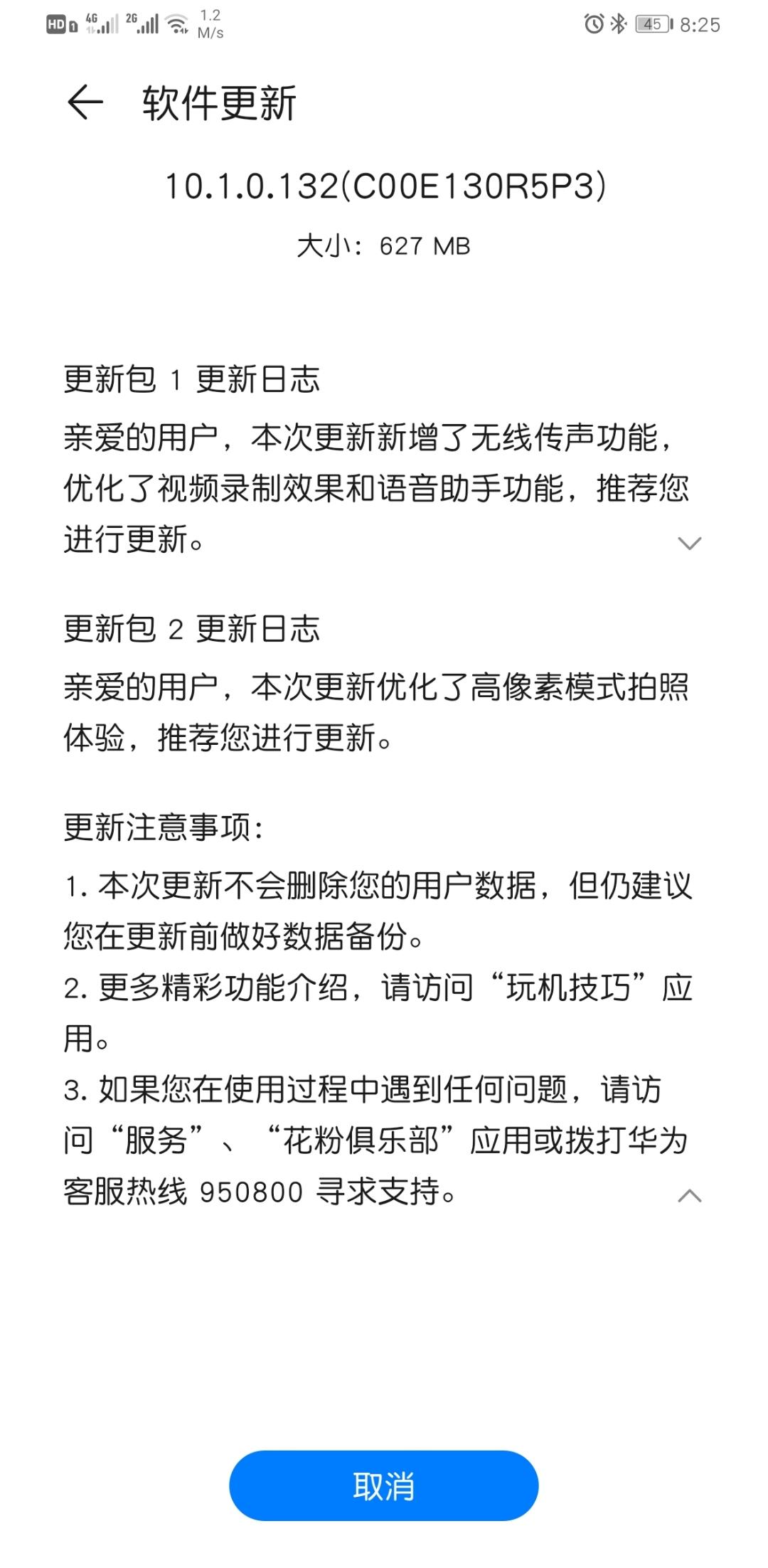 Screenshot_20200514_202541_com.huawei.android.hwouc.jpg