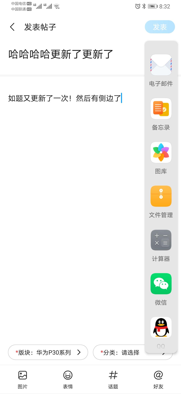 Screenshot_20200514_203201_com.huawei.fans.jpg
