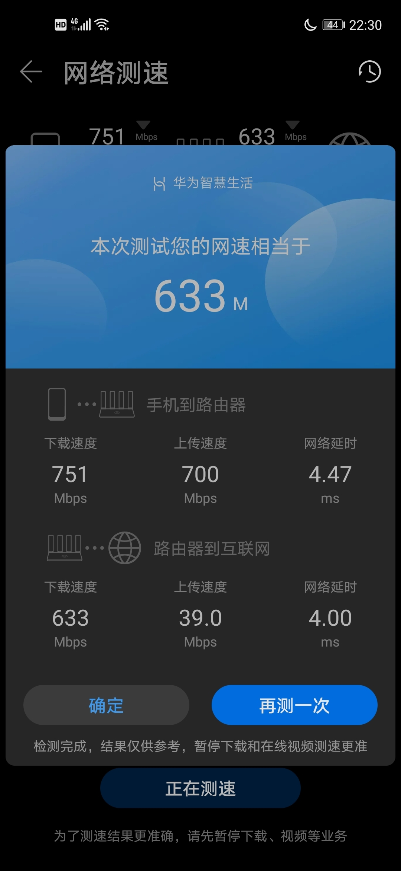 Screenshot_20200506_223057_com.huawei.smarthome.jpg