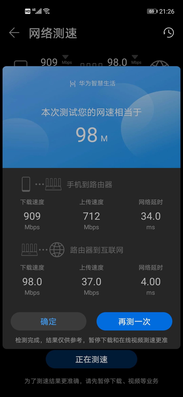 Screenshot_20200430_212636_com.huawei.smarthome.jpg