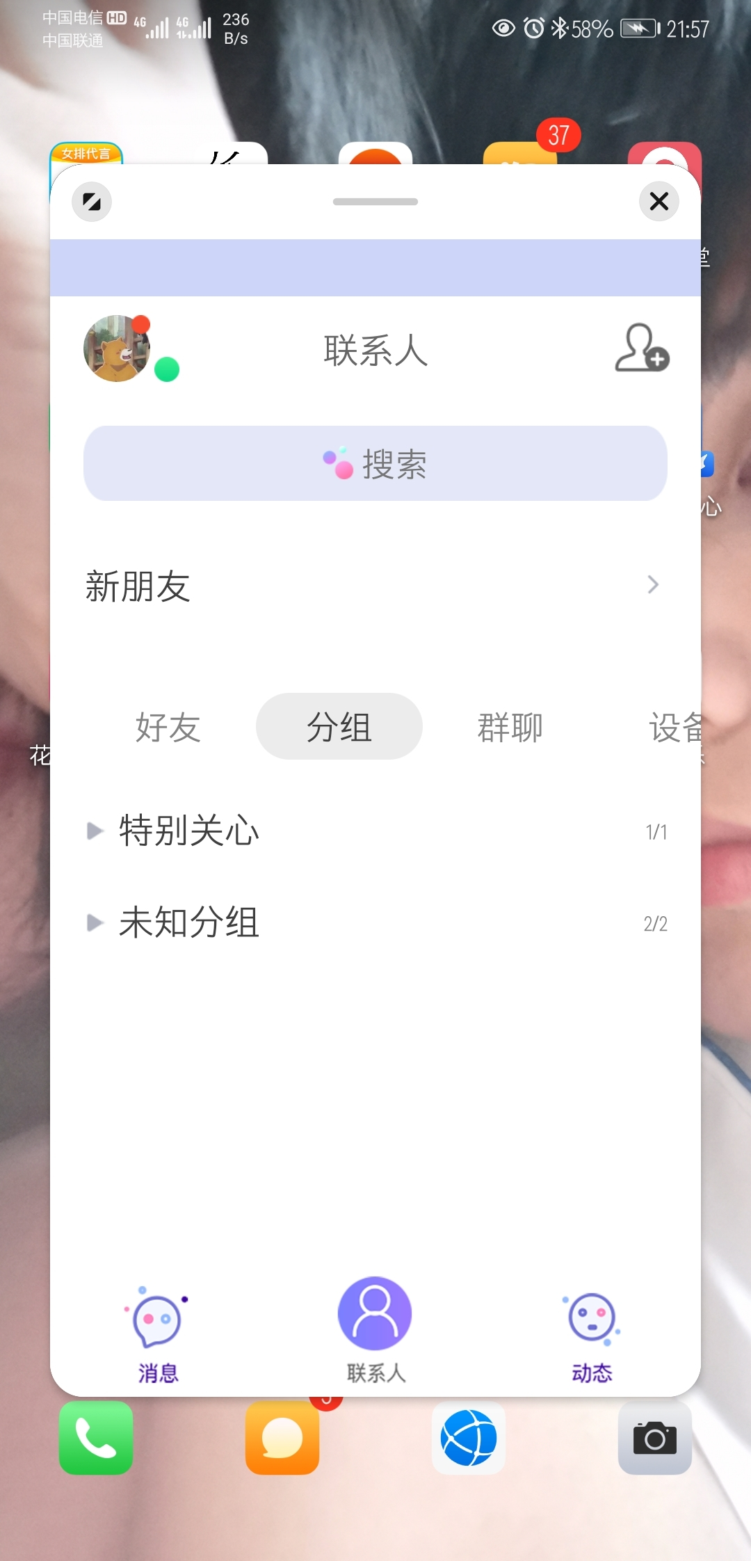 Screenshot_20200514_215709_com.tencent.mobileqq.jpg