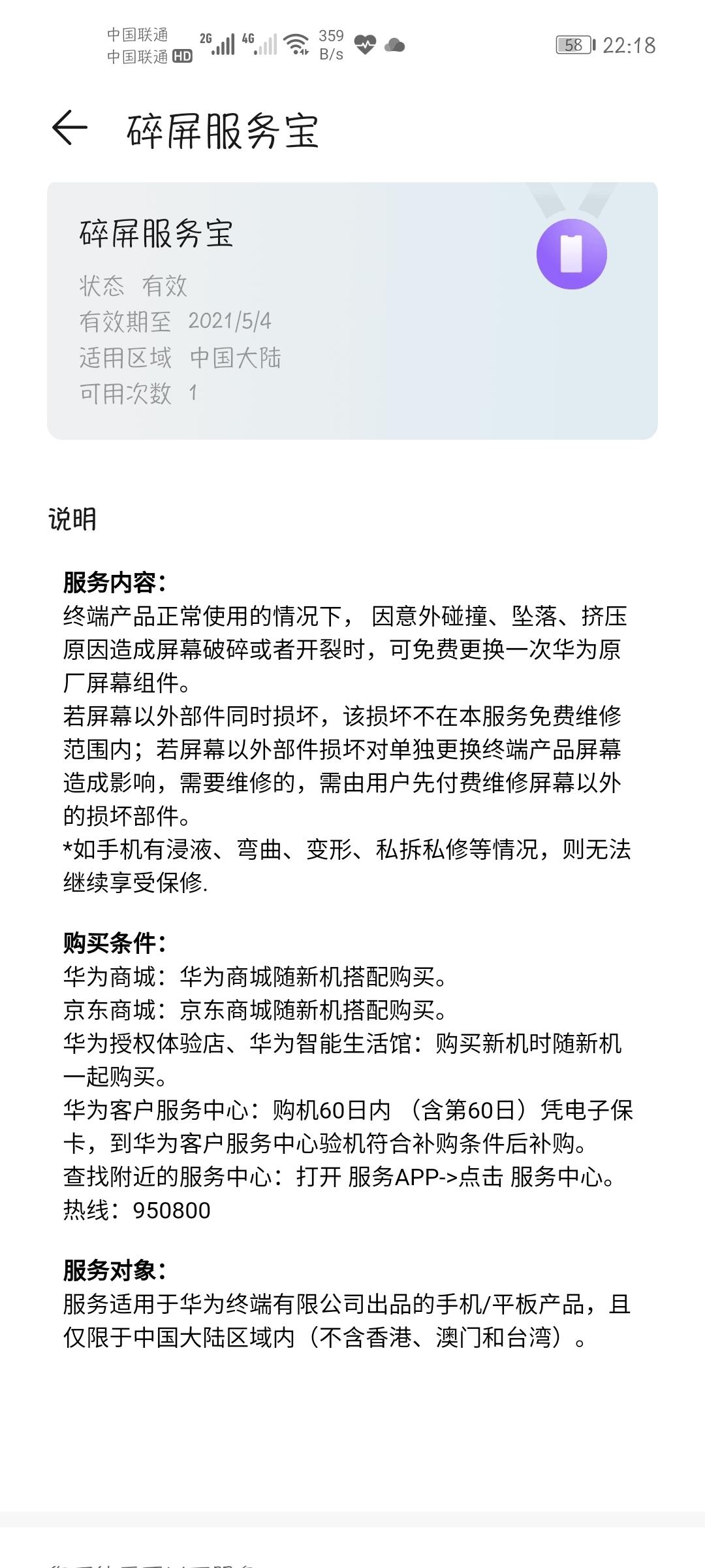 Screenshot_20200514_221813_com.huawei.phoneservice.jpg