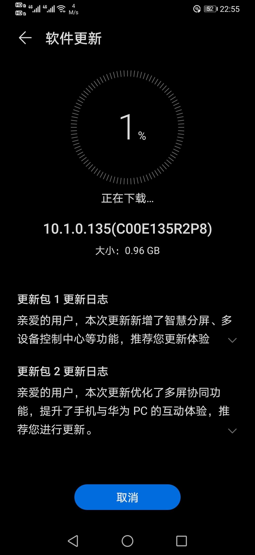 Screenshot_20200514_225523_com.huawei.android.hwouc.jpg