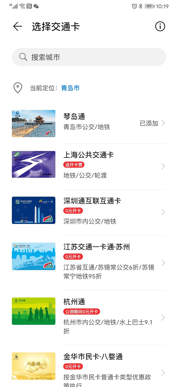 Screenshot_20200514_221958_com.huawei.wallet.jpg