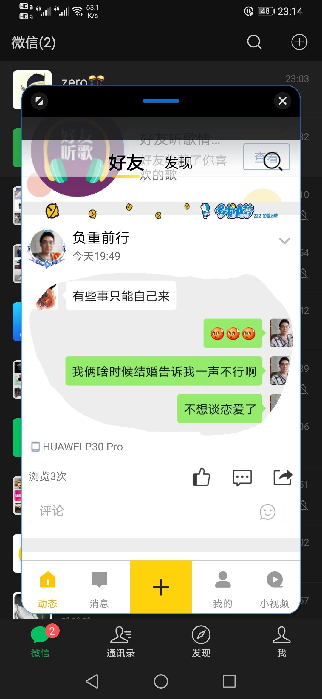 Screenshot_20200514_231409_com.qzone.jpg