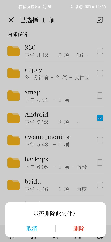 Screenshot_20200514_233009_com.huawei.hidisk.jpg